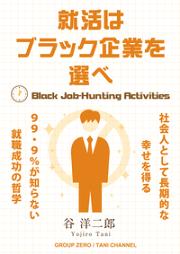 就活はブラック企業を選べ
