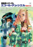 機動戦士ガンダムエコール・デュ・シエル天空の少女1