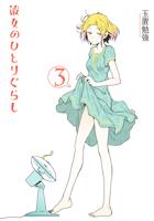彼女のひとりぐらし(3)