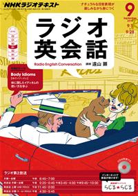 NHKラジオラジオ英会話2014年9月号