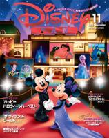 ディズニーファン2015年11月号