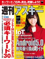 週刊アスキー2015年1/20号