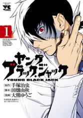 ヤング ブラック・ジャック 1 (ヤングチャンピオン・コミックス) [電子書籍版]