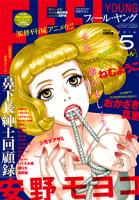 FEELYOUNG2014年5月号【期間限定】