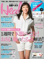 日経ヘルス2015年08月号[雑誌]