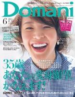 Domani(ドマーニ)2014年6月号