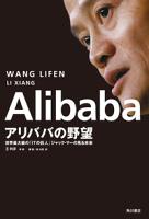 Alibabaアリババの野望世界最大級の「ITの巨人」ジャック・マーの見る未来