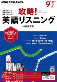 NHKラジオ攻略!英語リスニング2014年9月号