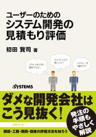 ユーザーのためのシステム開発の見積もり評価(日経BPNextICT選書)