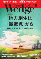 Wedge2015年5月号2015年5月号