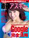 週刊アスキーNo.1040(2015年8月4日発行)夏休み合併号