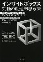 インサイドボックス究極の創造的思考法