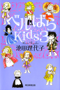 ベルばらKids3-【電子書籍】