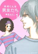木村くんは男友だち