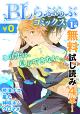 ♂BL♂らぶらぶコミックス無料試し読みパック2015年1月号下(Vol.16)
