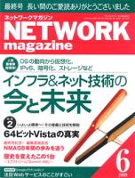 ネットワークマガジン2009年6月号