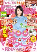 KansaiWalker関西ウォーカー2015No.3
