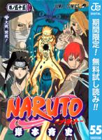 NARUTOーナルトーモノクロ版【期間限定無料】55