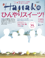 Hanako(ハナコ)2015年8月27日号No.1093