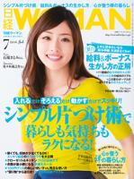 日経ウーマン2014年07月号[雑誌]