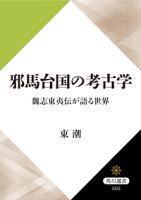 邪馬台国の考古学魏志東夷伝が語る世界