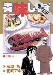 【期間限定無料お試し版】美味しんぼ(1)