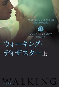 ウォーキング・ディザスター(上)