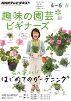 NHK趣味の園芸ビギナーズ2015年4月~6月