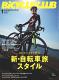 BiCYCLE CLUB 2015ǯ1��� No.357