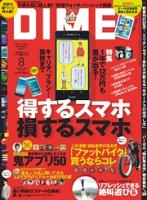 DIME(ダイム)2014年8月号