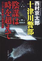 十津川警部陰謀は時を超えてリニア新幹線と世界遺産