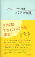 Twitter小説集140字の物語