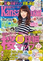 KansaiWalker関西ウォーカー2015No.6