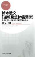 鈴木敏文「逆転発想」の言葉95なぜセブン-イレブンだけが強いのか