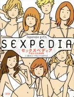 セックスペディア平成女子性欲事典