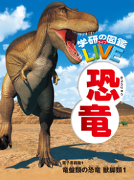 恐竜 電子書籍版1 竜盤類の恐竜