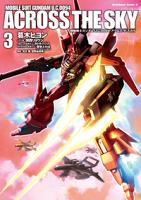 機動戦士ガンダムU.C.0094アクロス・ザ・スカイ(3)