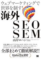 海外SEOSEMウェブマーケティングで世界を制す!