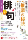 俳句 26年2月號-【電子書籍】
