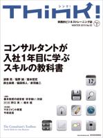 Think!2015WinterNo.52特集:コンサルタントが入社1年目に学ぶスキルの教科書