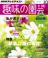NHK趣味の園芸2014年10月号