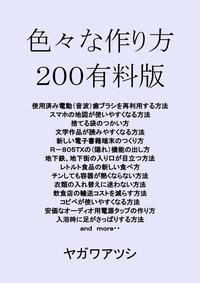色々な作り方200(有料版)