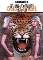 グイン・サーガ1豹頭の仮面