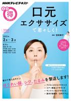 NHKまる得マガジン口元エクササイズで若々しく!2015年2月/3月