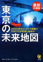 最新計画版東京の未来地図