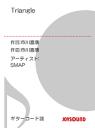 Triangle/ギターコード譜SMAP-【電子書籍】