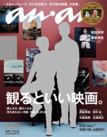 anan(アンアン)2015年11月11日号No.1978