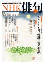 NHK俳句2014年9月号