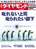 週刊ダイヤモンド15年3月28日号