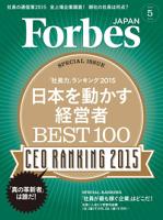ForbesJapan2015年5月号